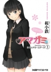 Amagami: Sincerely Yours