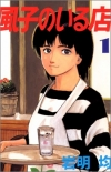 Fuuko in the Cafe