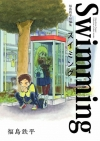 Fukushima Teppei Collection of short stories