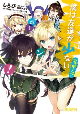 Haganai: I Don't Have Many Friends - Now With 50% More Fail!