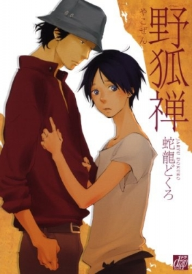 Chishiryouban no Ai wo Komete, Infused with a Lethal Dose of Love