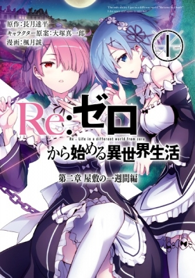 Re:ZERO -Starting Life in Another World-, Chapter 2: A Week at the Mansion
