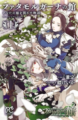 The House in Fata Morgana: The Veil Over Your Eyes