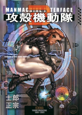 Ghost in the Shell 2: Man-Machine Interface